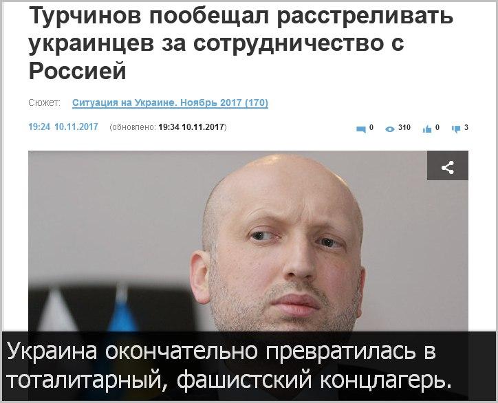 Турчинов заявил о расстреле всех украинцев, которые работают на Россию и делают её сильнее.