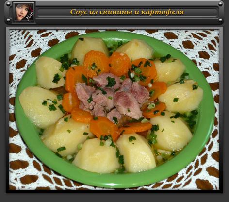 Соус из свинины и картофеля