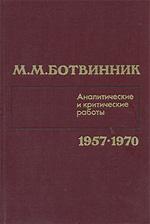 Ботвинник Михаил Моисеевич «Аналитические и критические работы 1957—1970»