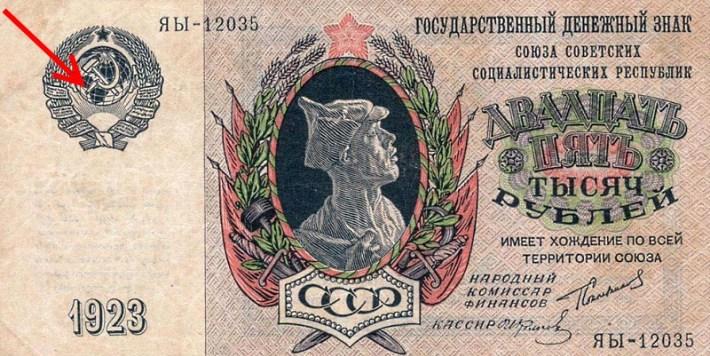 14 лет на гербе СССР была ошибка, которую никто не замечал