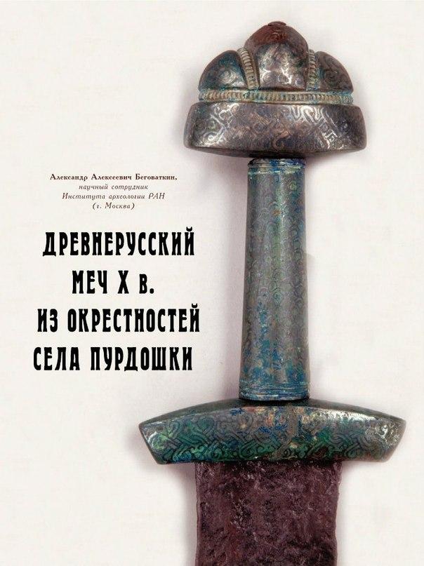 Беговаткин А.А. - Древнерусский меч X в. из окрестностей села Пурдошки.