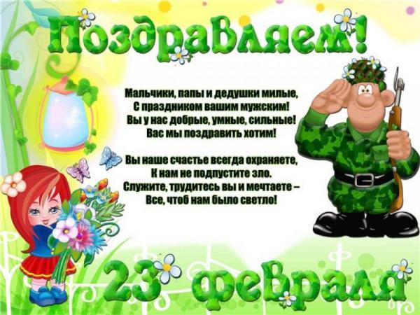 23 февраля 2017: именные поздравления Александру, Алексею, Андрею, Артёму, Антону, Анатолию, Арсению, Артуру