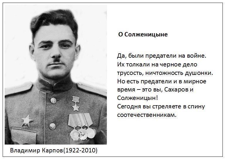 Высказывания великих о предателе Солженицыне. Столько уважаемых личностей не могли ошибаться