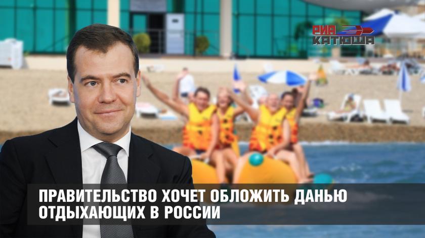 Правительство хочет обложить данью отдыхающих в России