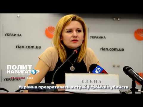 Украина превратилась в страну громких убийств