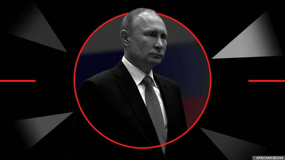 Путин — миссия невыполнима и…