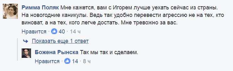 Муж Божены Рынски пожелал смерти корреспонденту РЕН ТВ