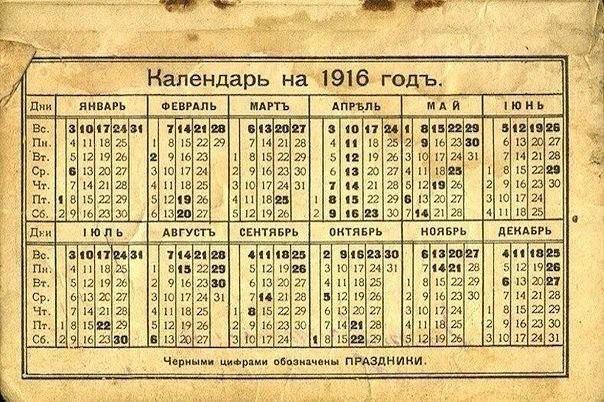 православный календарь февраль март 2016 год удобно