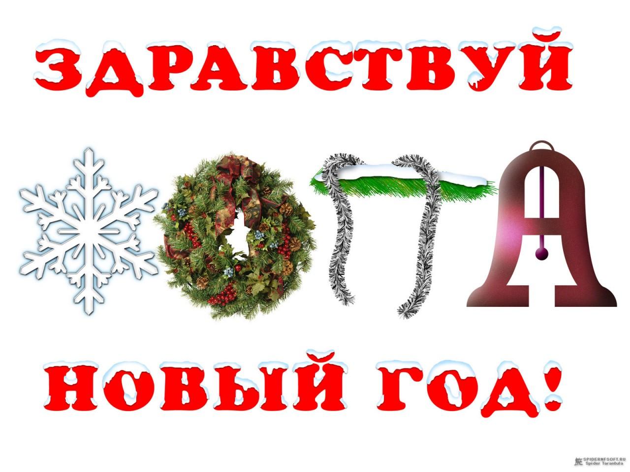 Здравствуй, здравствуй Новый год!