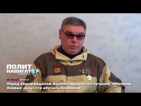 Яценюк перед Евромайданом предлагал лучшим тренерам боевых искусств обучать боевиков
