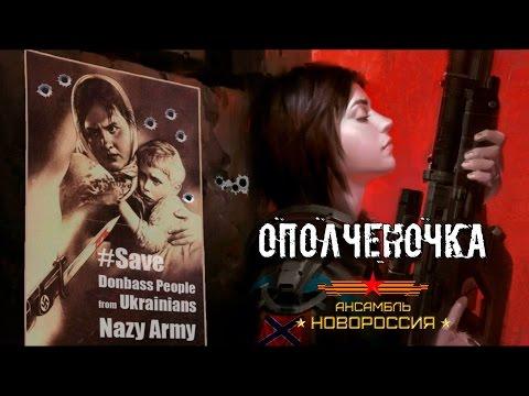 «Ополченочка». Роман Разум, ансамбль «Новороссия»