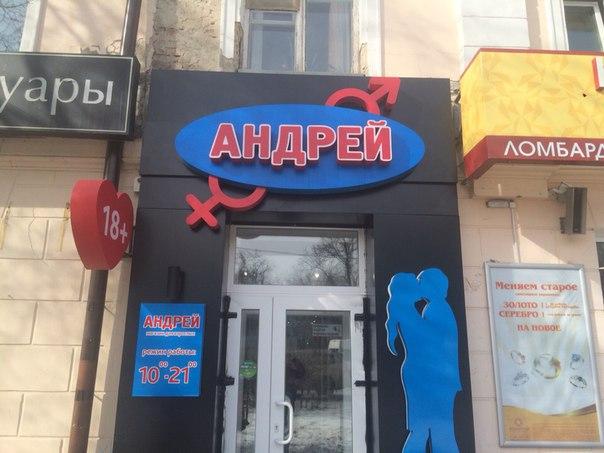 andrey-postavshik-intimnih-tovarov