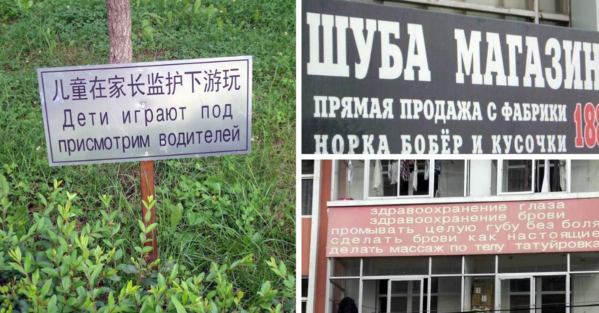 Юмор по-китайски: этим вывескам не помешал бы нормальный перевод