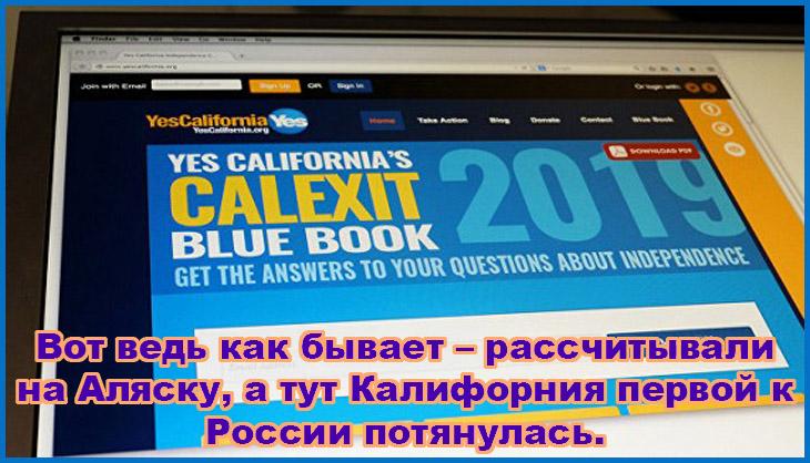 Сторонники отделения Калифорнии решили открыть посольство в РФ. Пора бы посла Крыма в США снарядить