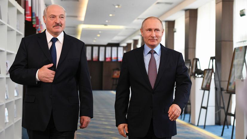 «Двигаться вперёд, не нанося ущерба странам»: Путин и Лукашенко заявили о готовности развивать Союзное государство