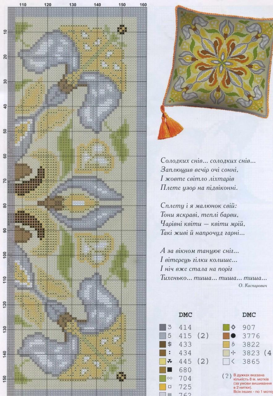 Подушки в восточном стиле - вышивка крестом схема 9
