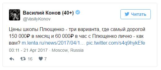 Рудковская возмутилась скупостью россиян Рудковская, девушки, плющенко