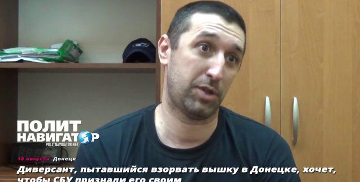Диверсант, пытавшийся взорвать телевышку в Донецке: Хочу, чтобы СБУ признала меня своим