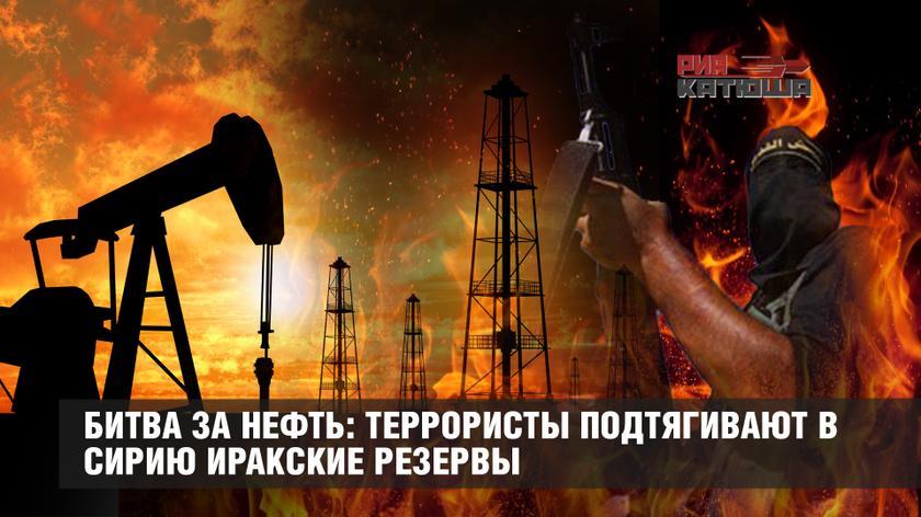 Битва за нефть: террористы подтягивают в Сирию иракские резервы