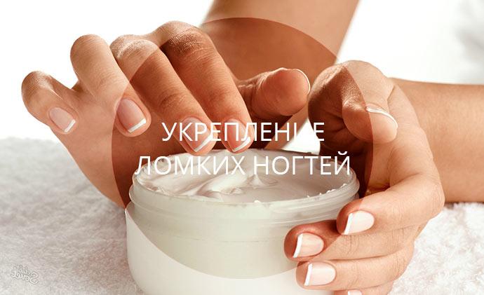 Ногти слоятся и ломаются: лечение в домашних условиях