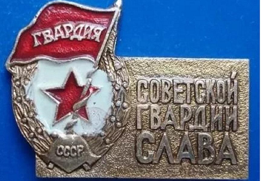 Из истории российской гварди…