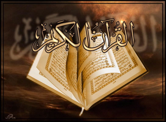 Коран-священная книга мусульман