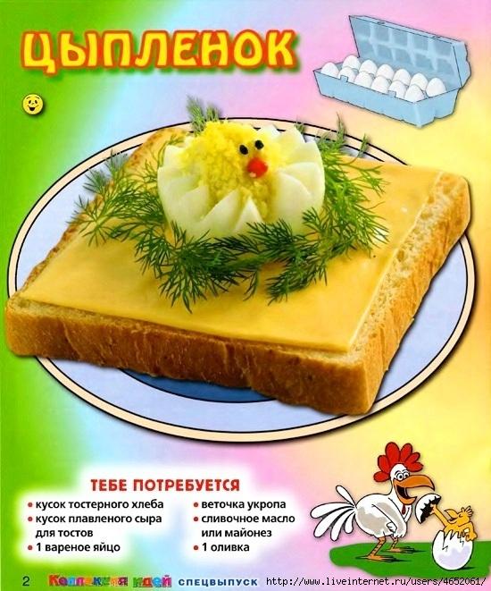 20 весёлых бутербродов
