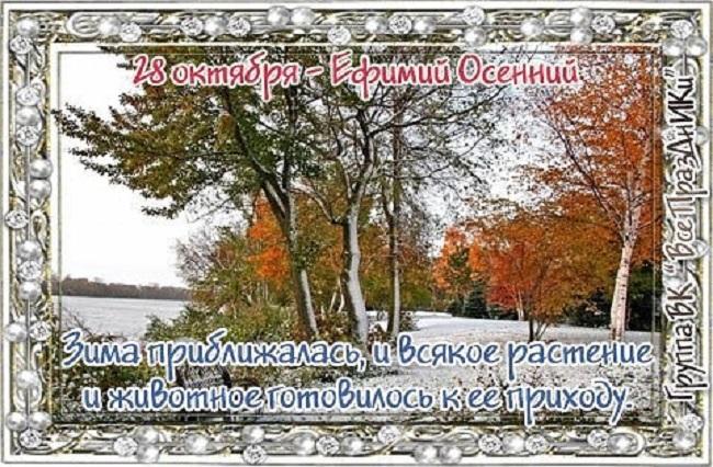 Ефимий ОÑенний Приметы картинка