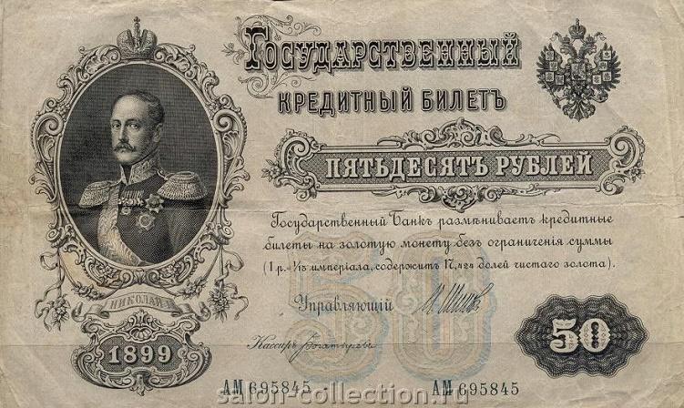 Почему русские деньги стали …