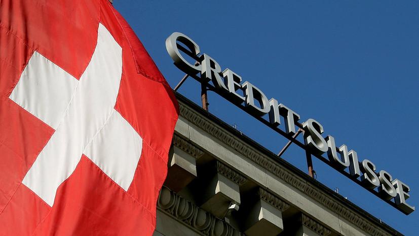В Credit Suisse заявили, что…