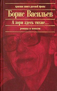 10 пронзительных книг о Великой Отечественной Войне.