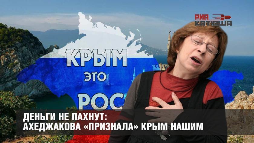 Деньги не пахнут: Ахеджакова «признала» Крым нашим