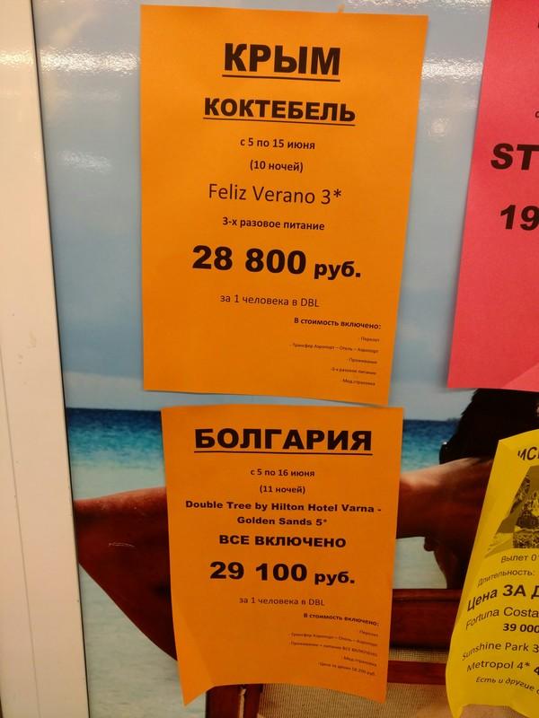 ... и почему меня смущает отдых на российских курортах...