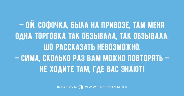 Роза Самуиловна ругается с мужем: — Сёма, ну за какие мои недостатки ты говоришь?! Посмотри — таки всего ж достаточно!