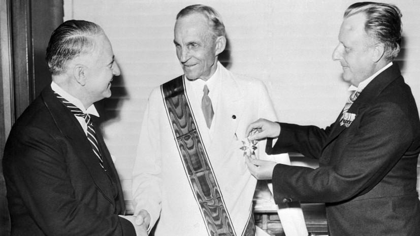 «Тёмная сторона Генри Форда»: за что американский промышленник получил орден фашистской Германии