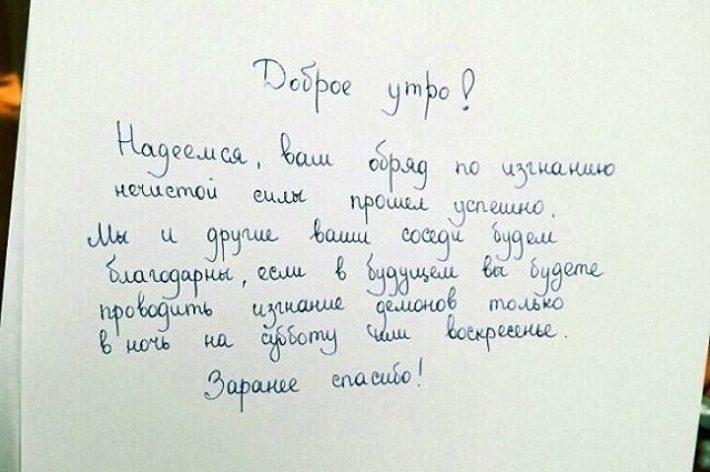 В нашем доме появился замечательный сосед)))