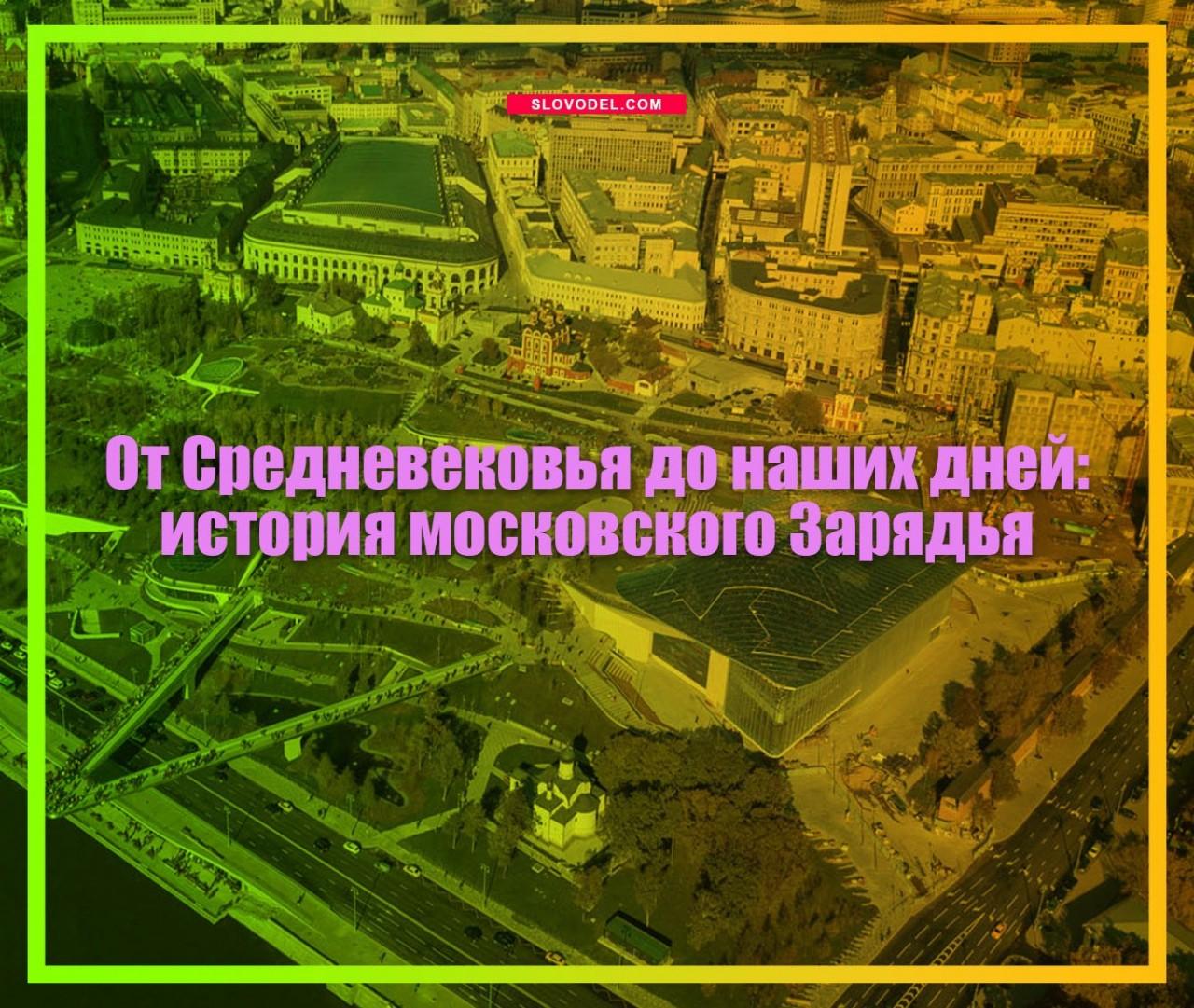От Средневековья до наших дней: история московского Зарядья