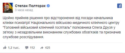 Главный психиатр Минобороны Украины отстранён от должности после слов об украинских военных