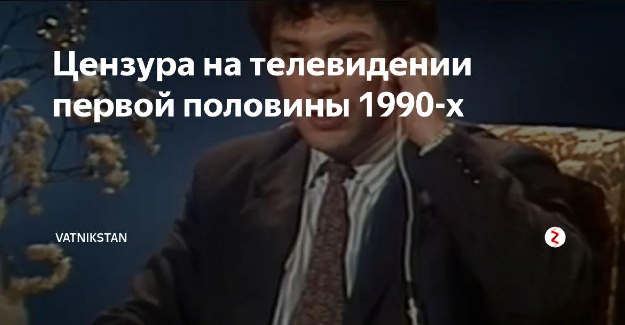 Цензура на телевидении первой половины 1990-х