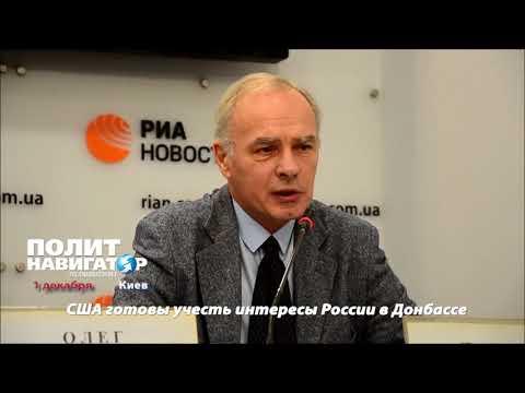 США готовы учесть интересы России в Донбассе
