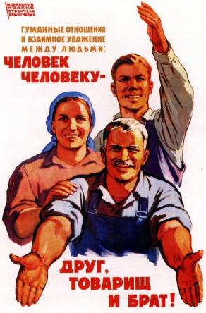 Плакат времен СССР