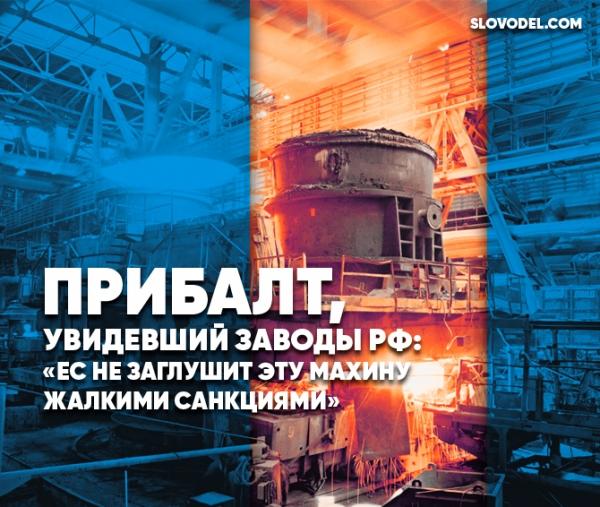 Прибалт, увидевший заводы РФ: «ЕС не заглушит эту махину жалкими санкциями»