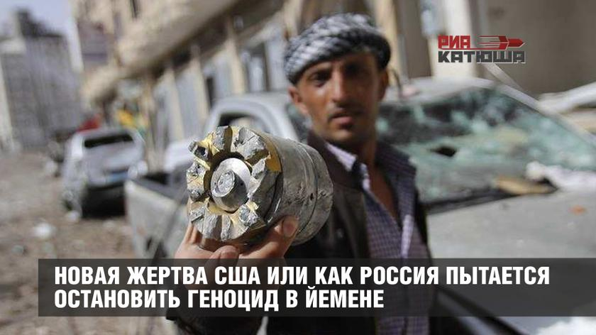 Новая жертва США или как Россия пытается остановить геноцид в Йемене