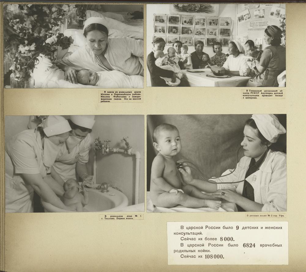 Благосостояние детей Советского Союза 3