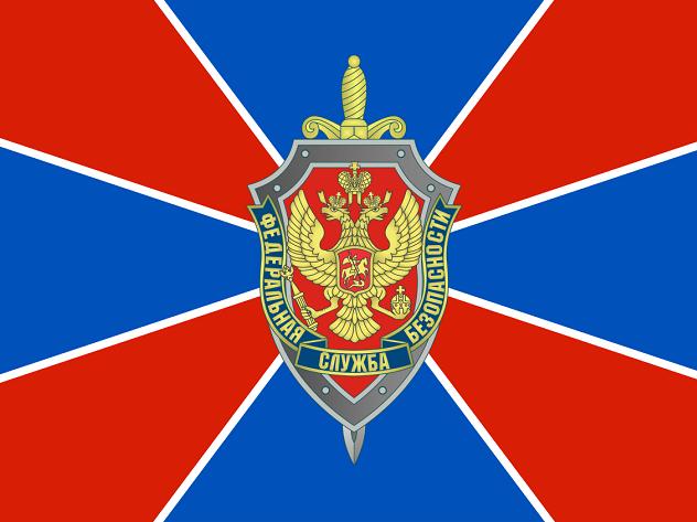 ФСБ называет соседей России угрозой для страны