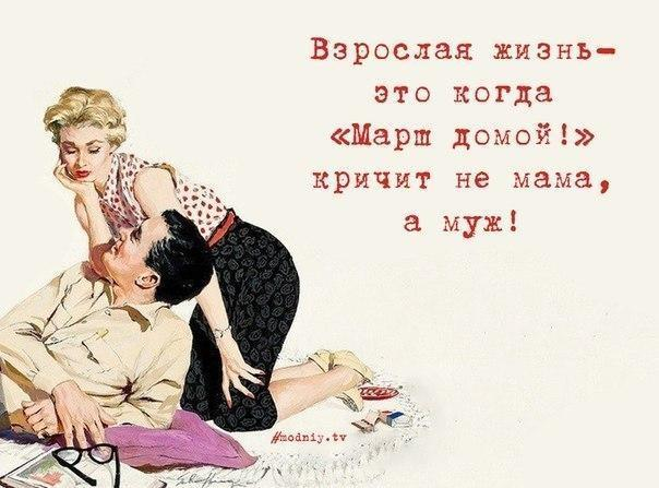Взрослая жизнь... Улыбнемся)))