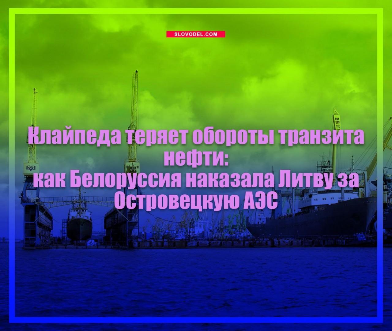 Клайпеда теряет обороты транзита нефти: как Белоруссия наказала Литву за Островецкую АЭС