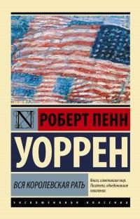 Выборы в художественной литературе. Когда избирательный процесс может быть увлекательным! :)