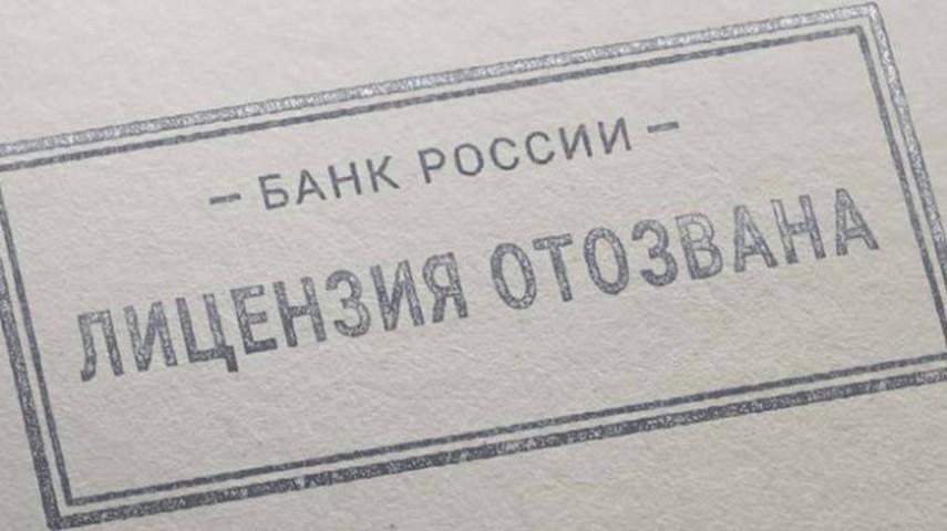 """ЦБ РФ отозвал лицензию у московского банка """"Риал-кредит"""""""
