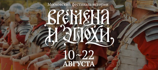 В Москве в фестивале «Времена и эпохи» примут участие более 200 иностранных реконструкторов